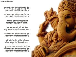 0Lord-Ganesha-Aarti-Lyrics-Wallpaper
