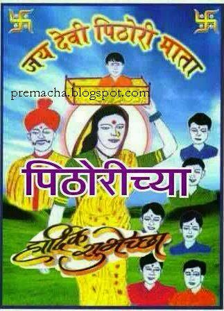pithori amavasya sms vrat puja greeting wallpaper image status story in marathi
