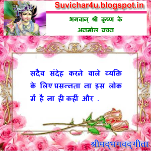 Bhagwan-shrikrishan-suvichar4u5-2