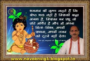 jai shri krishna , sudhanshuji maharaj  good thoughts 2198,  hindi  wallpaper